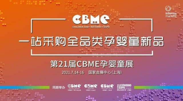 爱U宝贝新品亮相2021 CBME孕婴童展 引领母婴智能看护新方式
