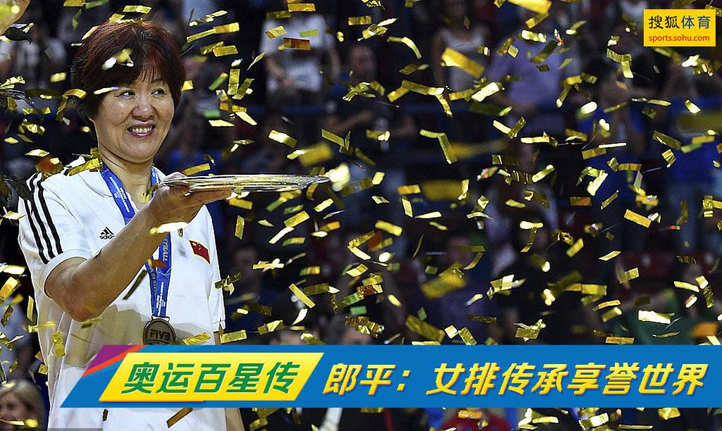 奥运百星传-郎平:中国女排的传承 铁榔头享誉世界