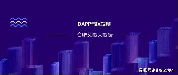 浅谈DAPP的定义和应用,了解DEX的迅速发展