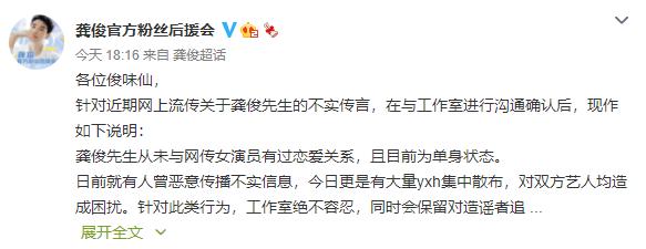 龚俊官方粉丝后援会辟谣恋情传闻 请大家勿信谣、传谣