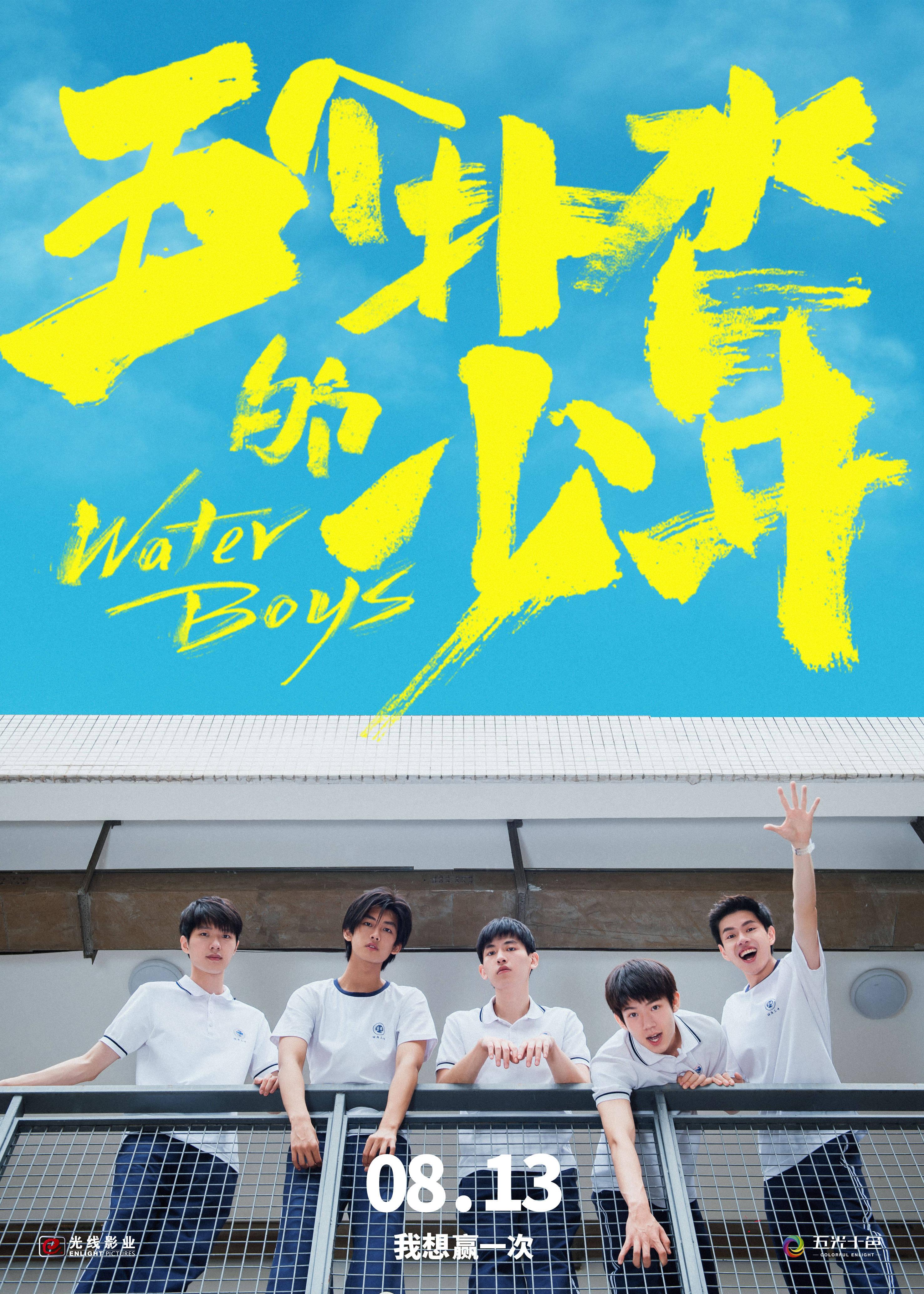 电影《五个扑水的少年》路演好评如潮 本周末超前点映即将开启