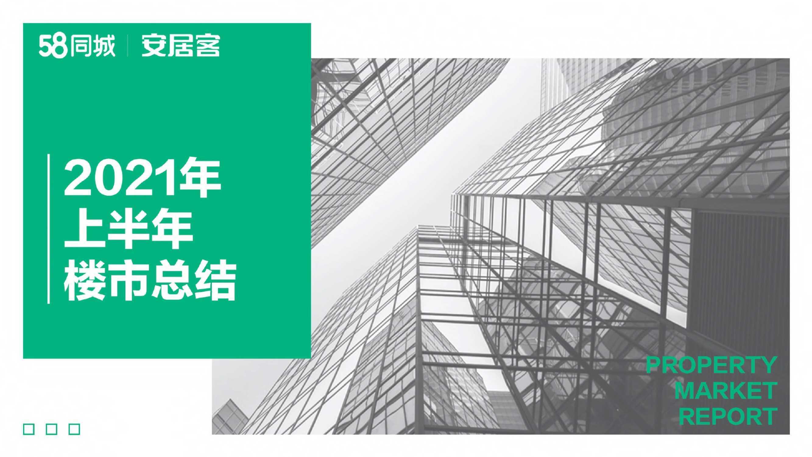 2021年上半年楼市总结(58安居客)