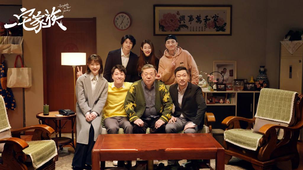 《一宅家族》首播,张海宇马书良主演,爆笑情景剧,质量基本过关