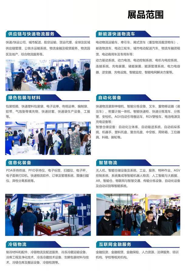 关于举办2022上海快递物流展 新能源物流车展 智慧物流展的通知(www.828i.com)