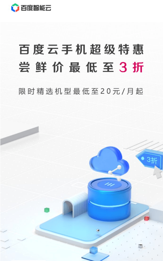 网盘pc版倍速播放,百度云手机宣布降价:起步价低至20元月 大幅降低价格门槛-奇享网