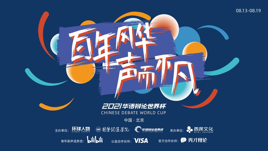 2021华语辩论世界杯大学组大幕开启
