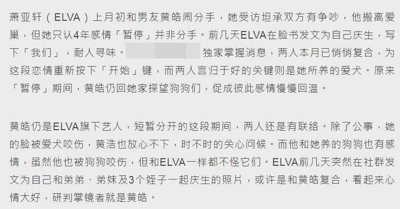 台媒表示收到独家消息 萧亚轩被曝与小16岁男友黄皓复合!