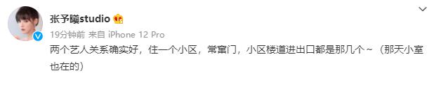 张予曦工作室回应张予曦与刘学义恋情传闻