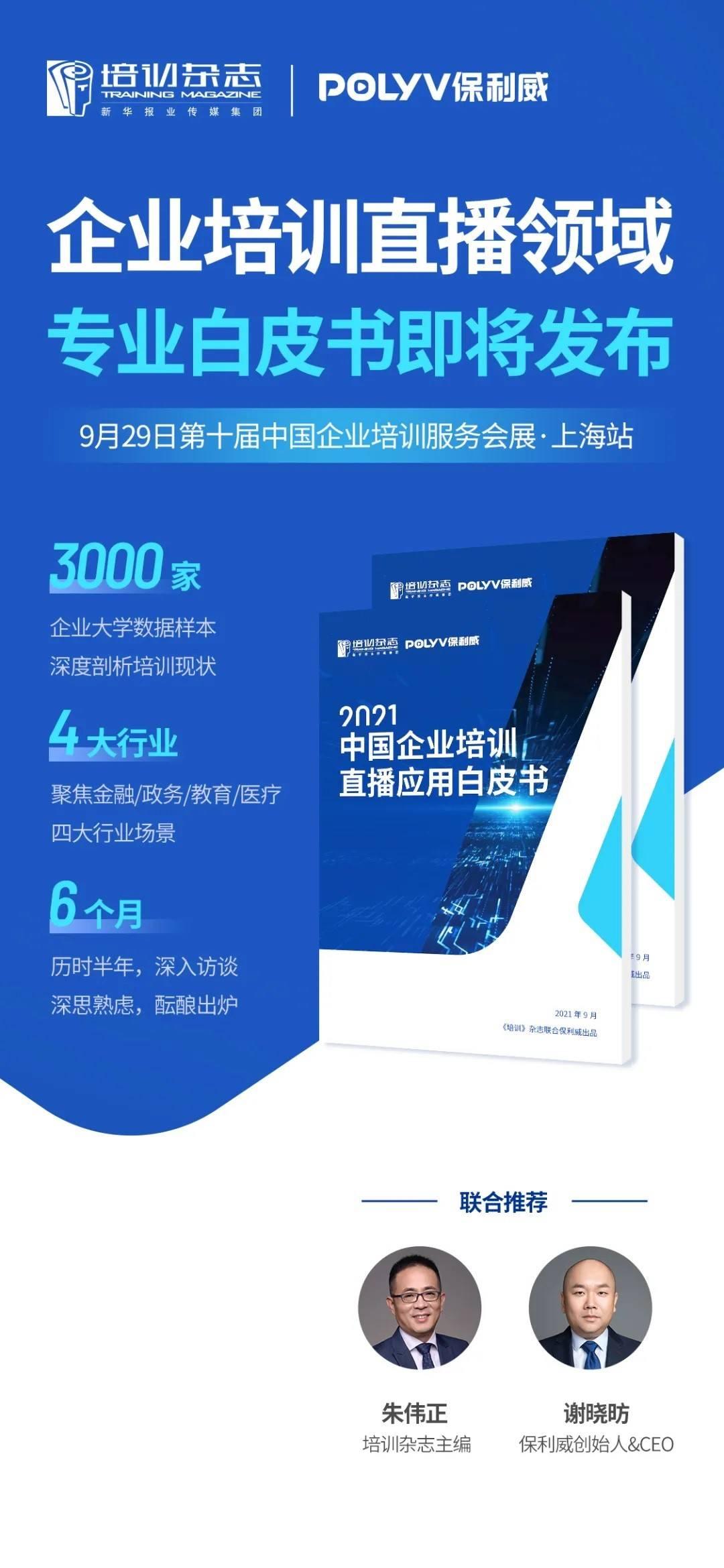 抢先剧透!《培训》杂志联合保利威发布《中国企业培训直播应用白皮书》