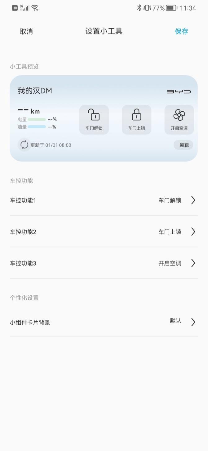 比亚迪汽车App小组件上线,一键控车更方便