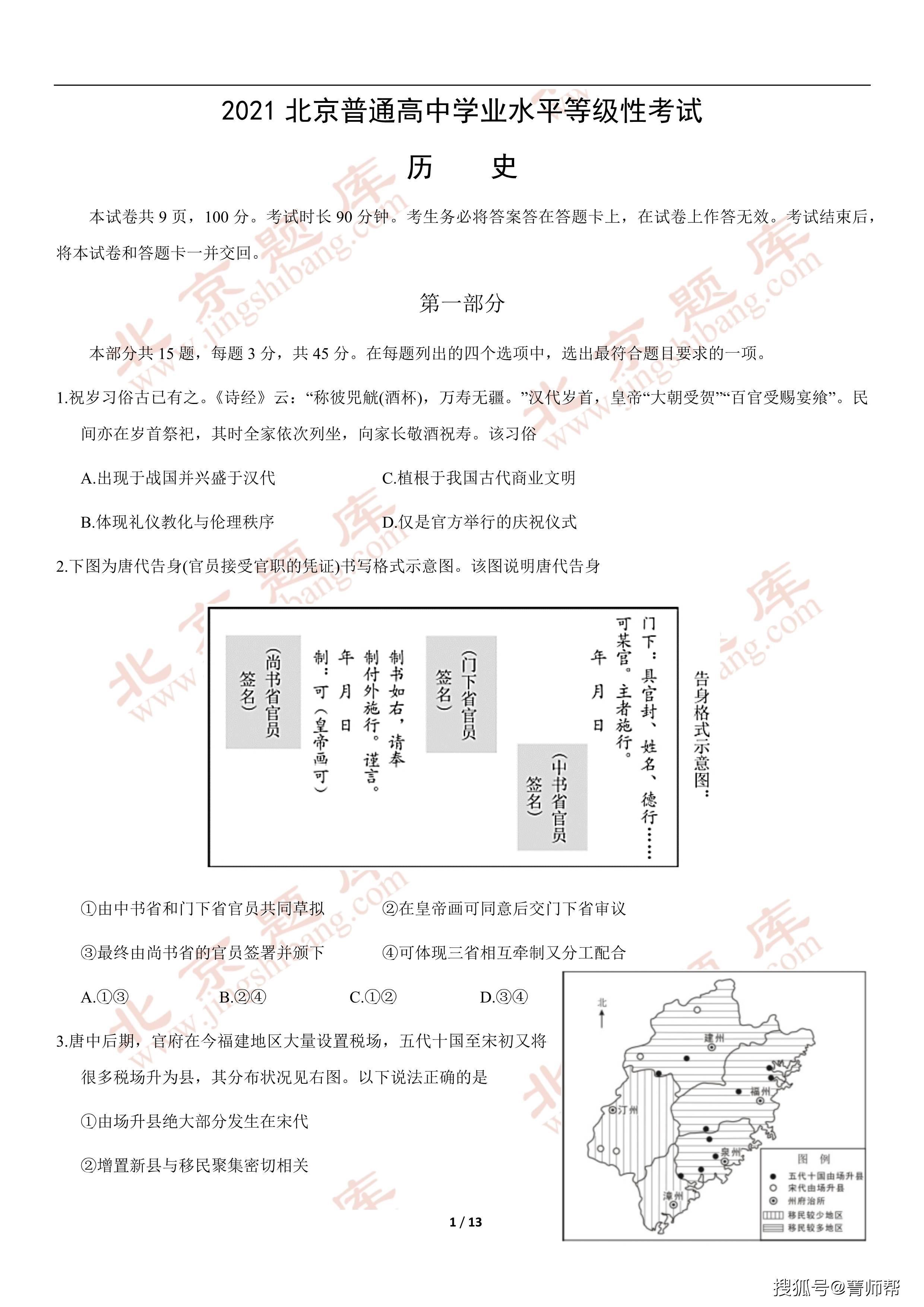 2021北京高考真题历史(教师版)
