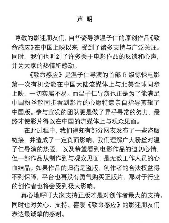 温子仁执导恐怖片《致命感应》声明 呼吁观众支持正版