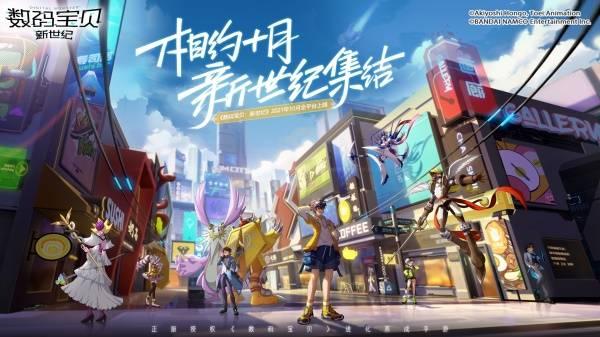 《数码宝贝:新世纪》定档10月13日(参与预约赢好礼)