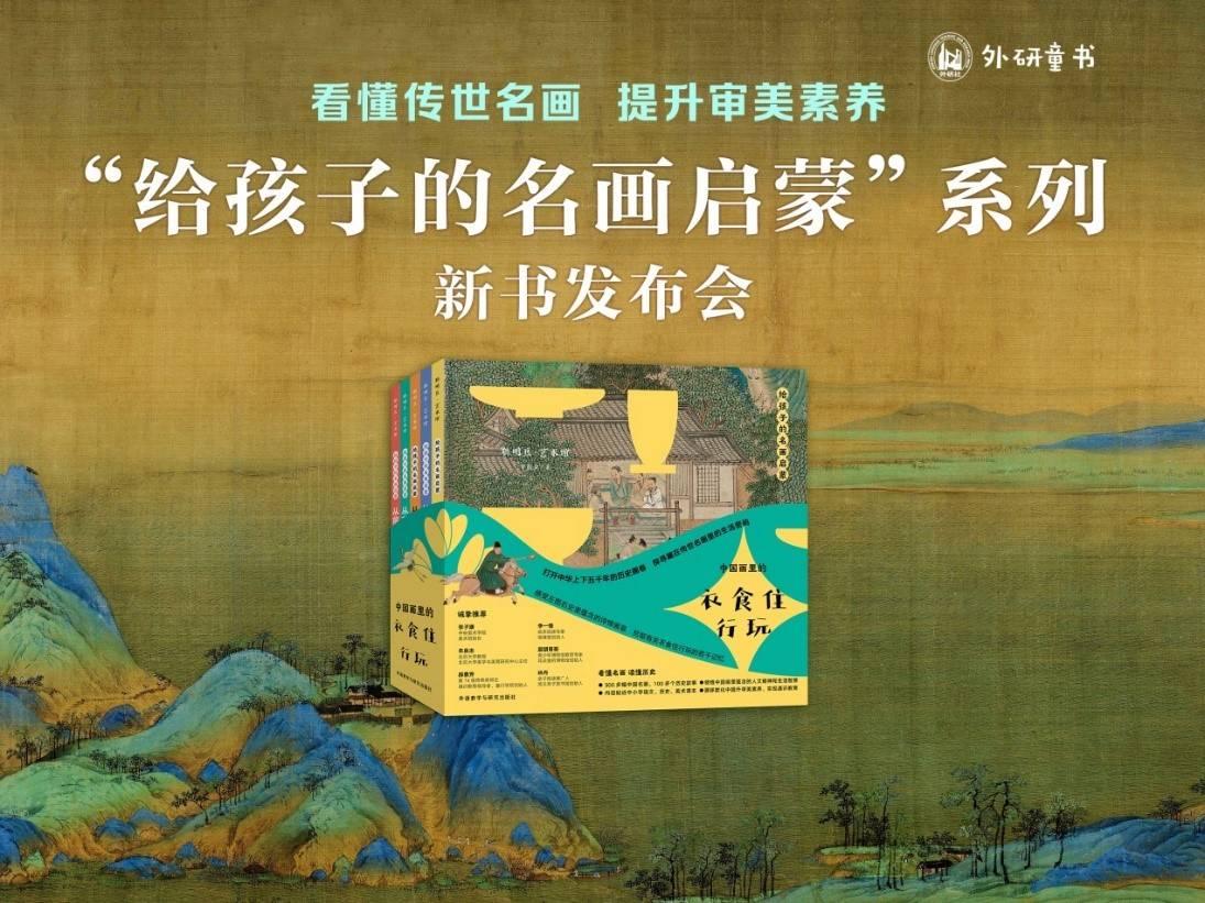 """""""给孩子的名画启蒙""""精彩亮相第28届北京国际图书博览会"""