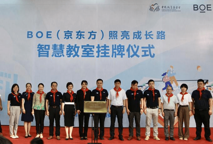 京东方2021照亮成长路教育公益项目在天全县举行挂牌仪式