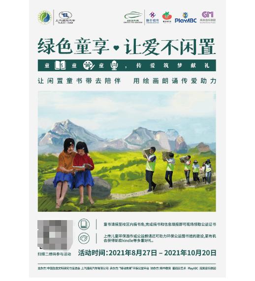 """蕃茄田艺术携手""""绿动未来""""为山区孩童送去知识之光"""