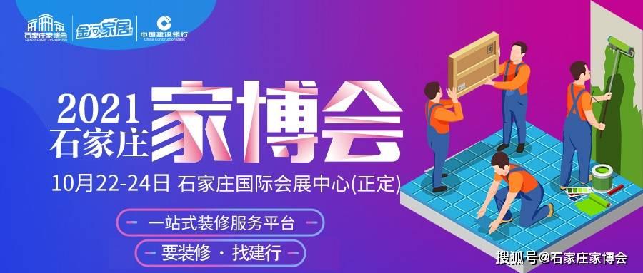 2021石家庄家博会荣耀回归!10月22日-24日盛大开展!