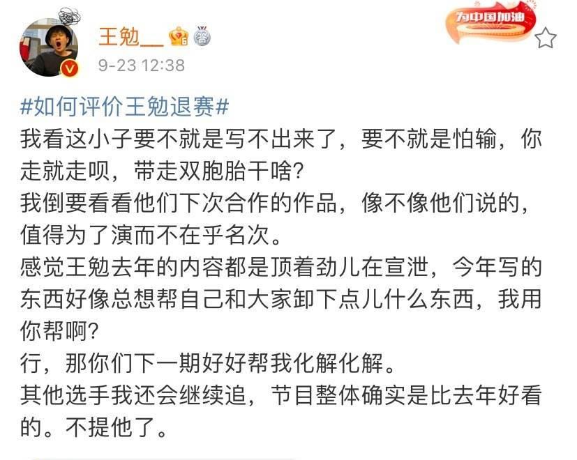 《脱口秀大会》王勉与颜怡颜悦集体退赛引热议 本人回应