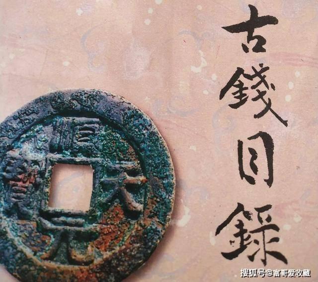 钱币收藏是一种修养,同时可以增值,你认同吗?