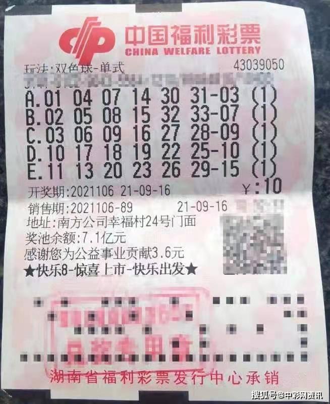 谁说彩票受众断层?!三个年龄段相同的坚持,终获一等奖!
