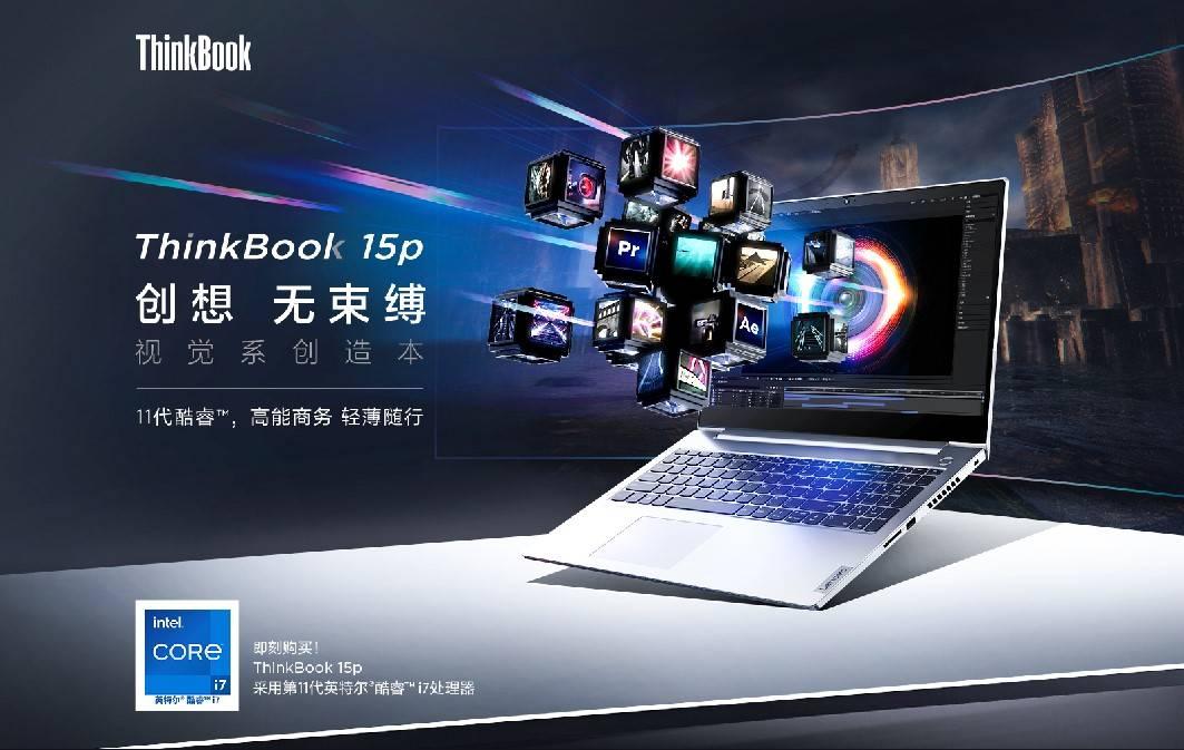 首批搭载Windows 11正式版,全新ThinkBook 15p开启预售