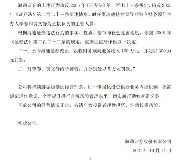 海通证券再收罚单:涉督导未尽责,被罚没400万