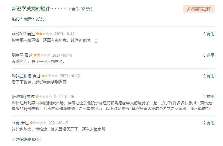 《新逃学威龙》上映,清一色差评,张浩被指消费周星驰与晶女郎