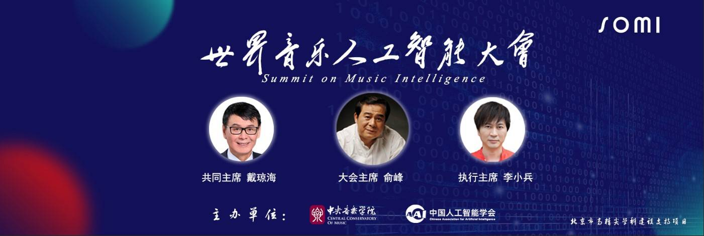 世界音樂人工智能大會即將在京舉行李政道先生