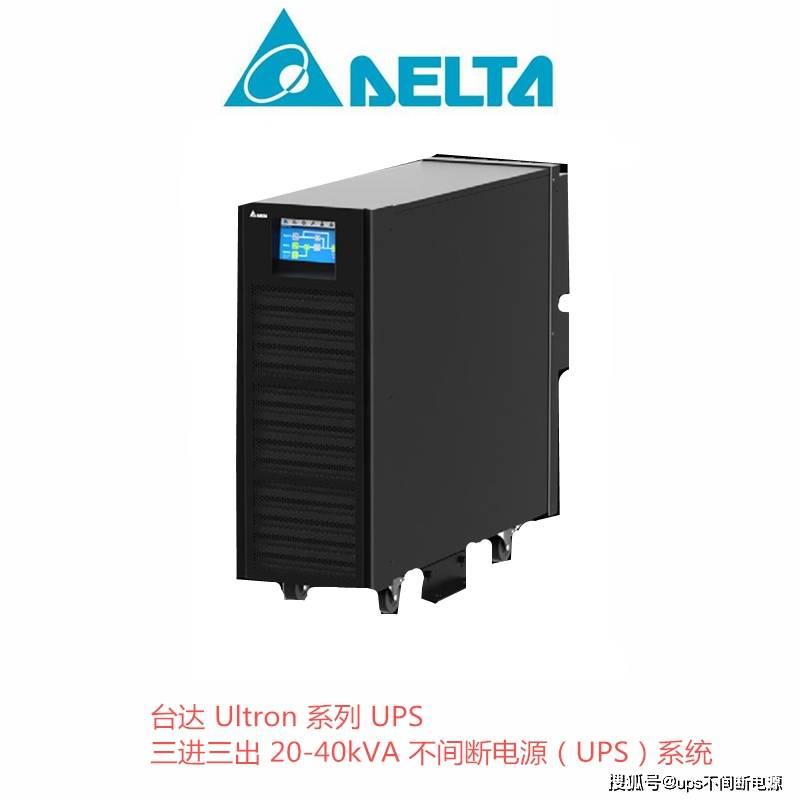 台达 Ultron 系列 UPS三进三出HPH G2 20-40kVA 不间断电