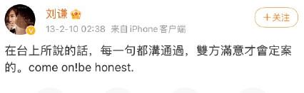"""刘谦时隔八年再度回应春晚""""找力宏"""":这也能被翻出来"""