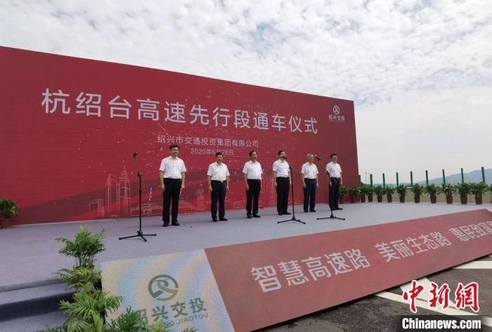 浙江首条智慧高速杭绍台先行段通车 完善长三角