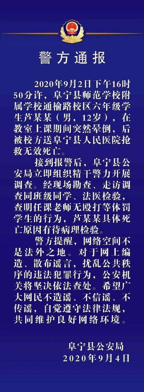 """""""阜宁小学生被老师打死""""后抢救无效死亡!警方通报来了"""