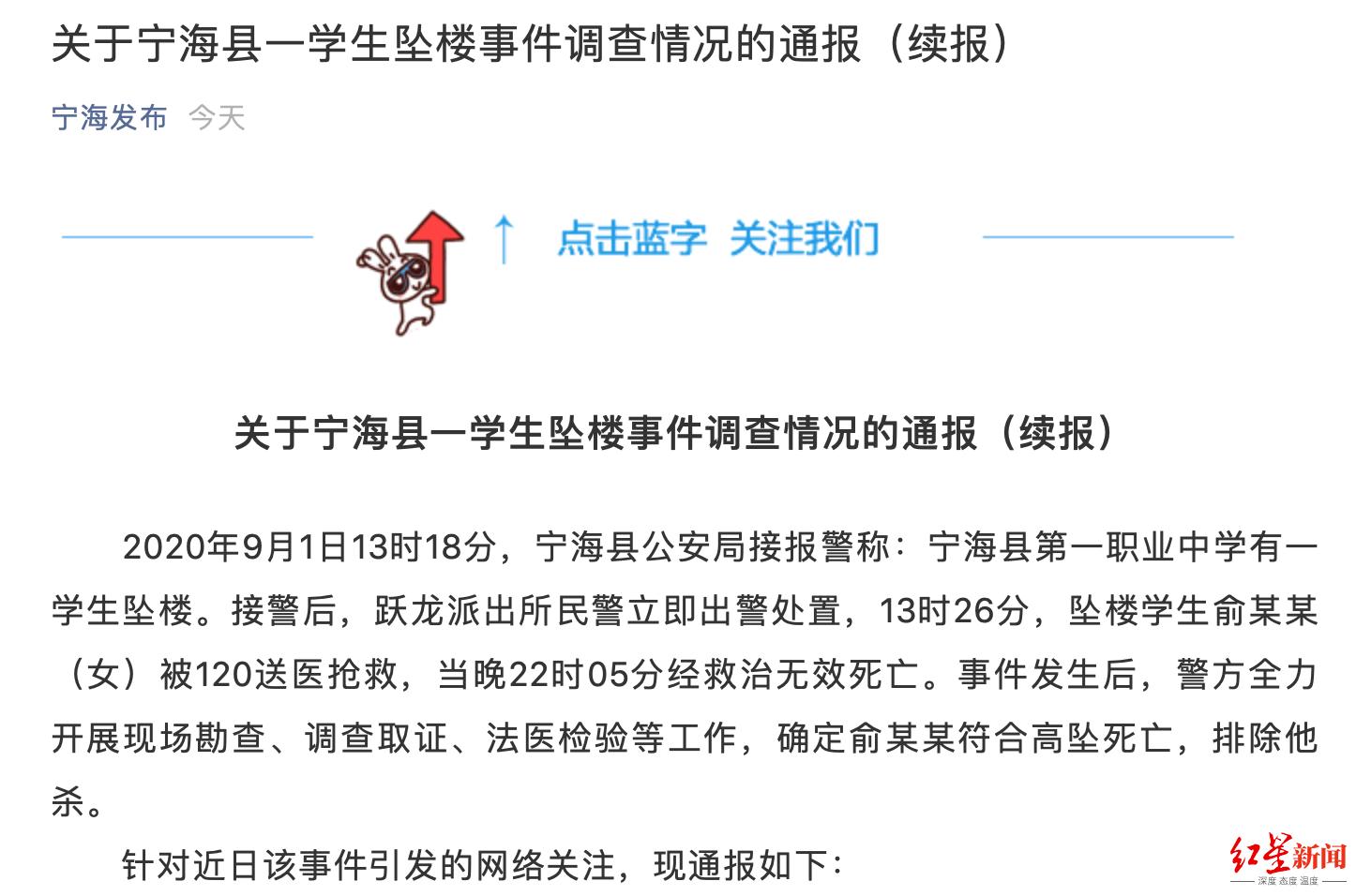 浙江宁海通报在校女生坠亡事件:排除他杀,线路故障造成监控黑屏