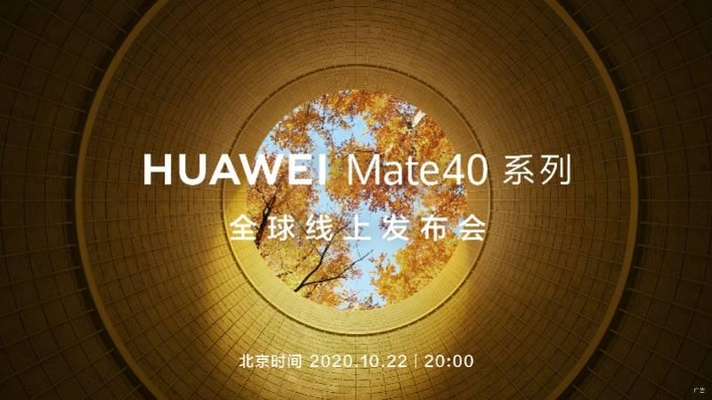 搭载绝版芯片、正面苹果新品,华为Mate40十月底开售