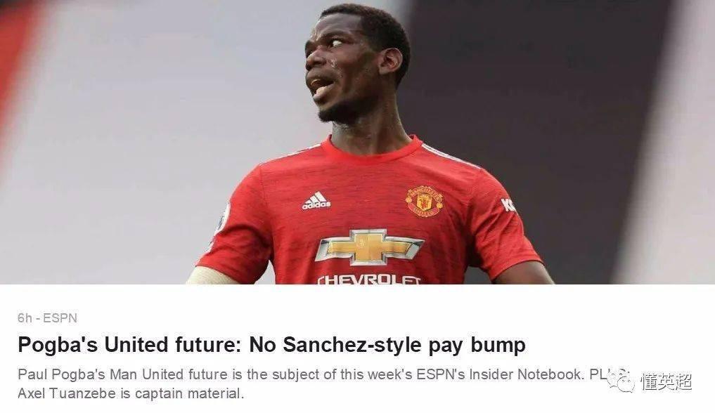 对博格巴,曼联已做出决定