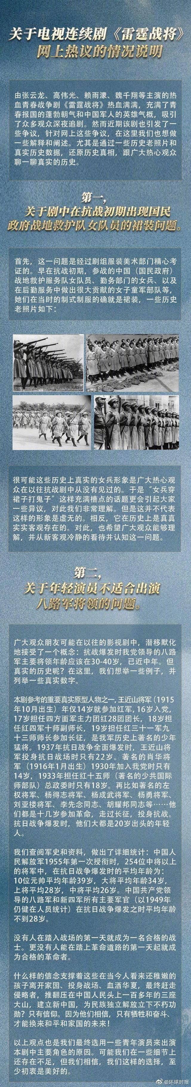 《雷霆战将》发长文回应差评:本剧的主要剧情都经得起历史考证