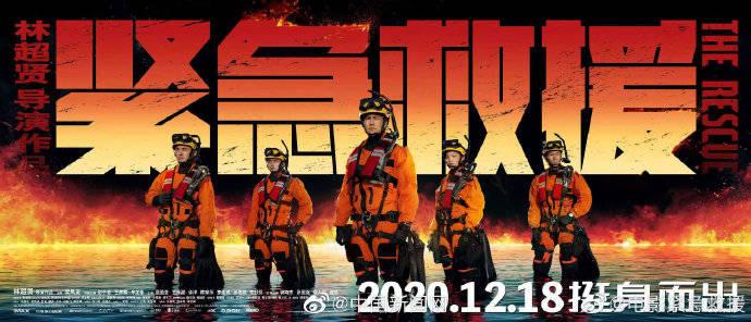 《紧急救援》退出2021年春节档