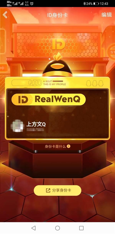 QQ开放QID身份号:SVIP也只能花10元修改一次的照片 - 2