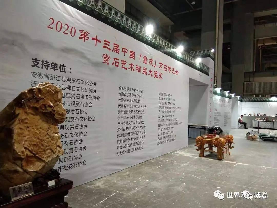 第十三届中国(重庆)万石博览会精品抢先看!