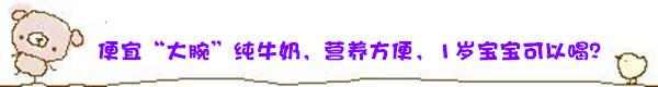 """【育网辟谣】叮!您有一份""""破除喂奶的谣言攻略""""请查收!  第2张"""