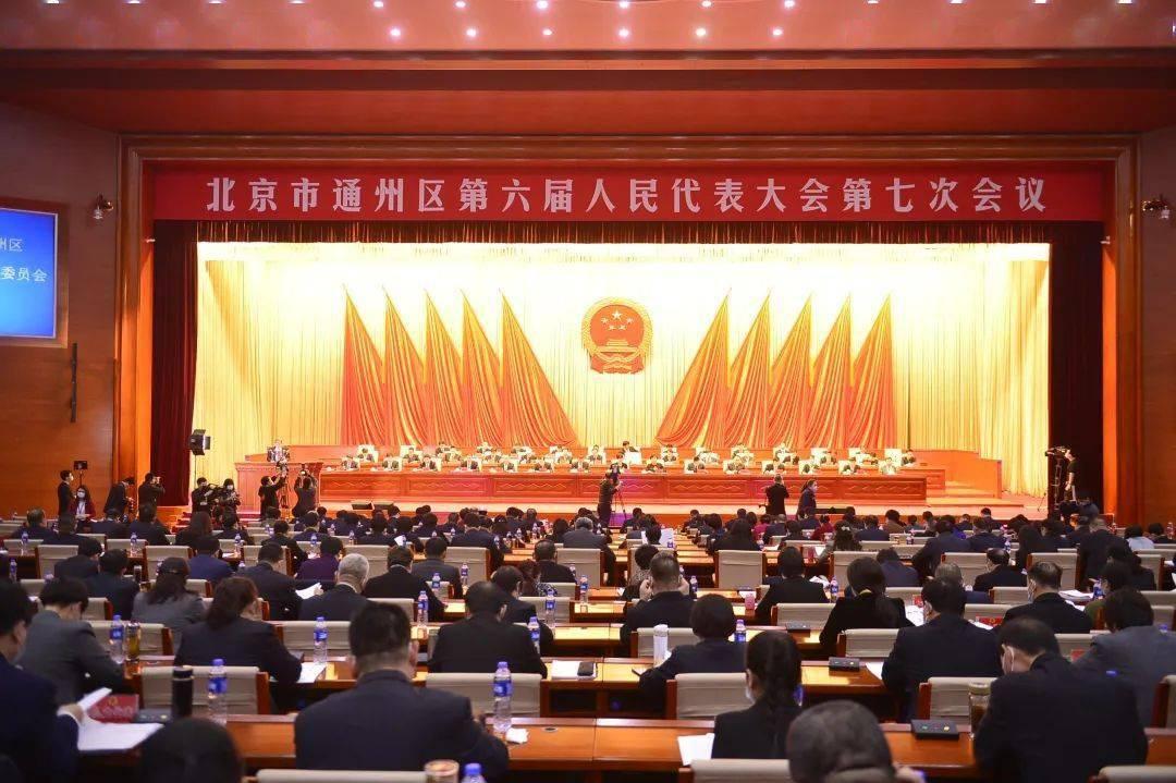 网事观会|北京市通州区第六届人民代表大会第七次会议全票通过北京通州法院工作报告