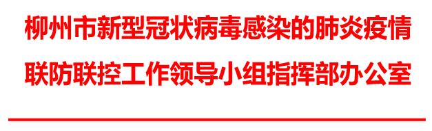 重磅!柳州发文提倡红白喜事简办、聚会聚餐10人以下!这些地区建议暂缓返柳!