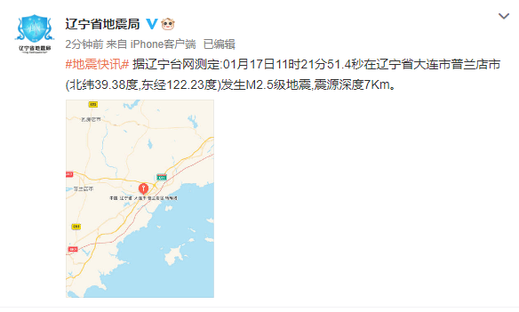 又震了!辽宁今天2地发生地震!震中附近震感强烈!