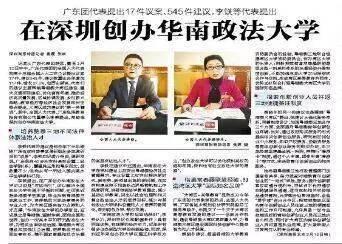 广东财经大学更名为政法大学进展如何?创建华南政法大学是否可行?来看报道