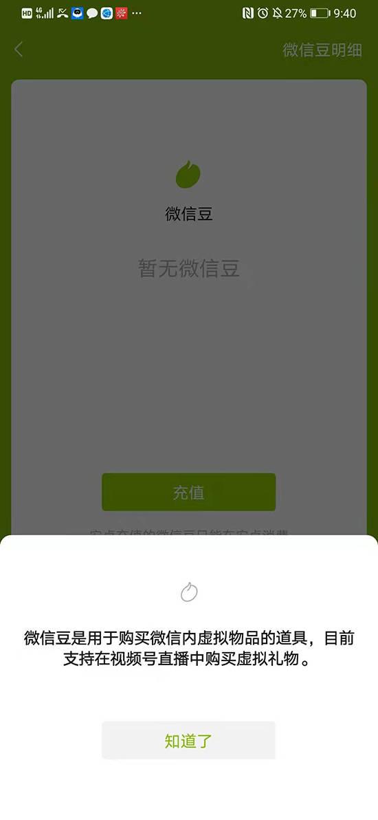 """""""微信豆""""功能上线:1块钱10个豆,加码布局视频号直播"""