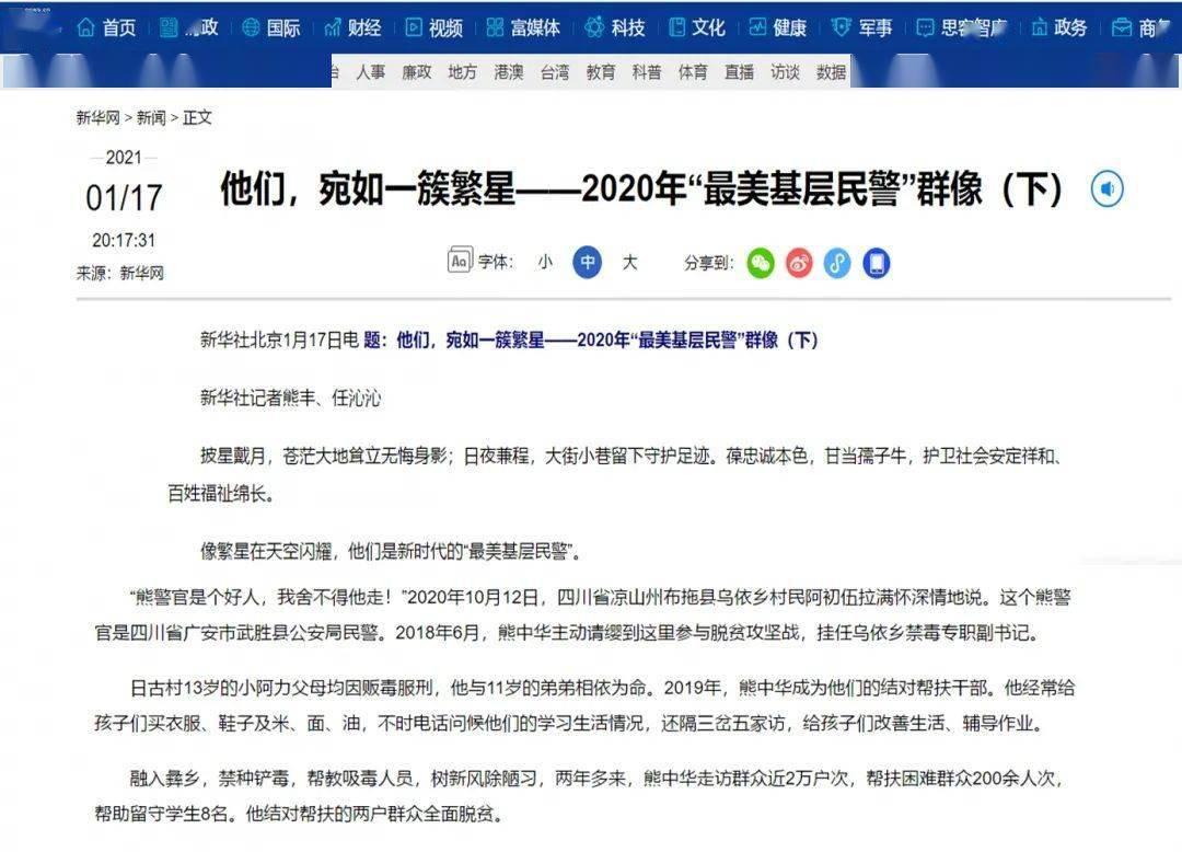 今天 广安这位民警登上了全国各大主流媒体!