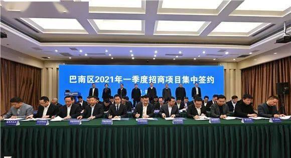 巴南集中签约38个项目,总投资516亿元!