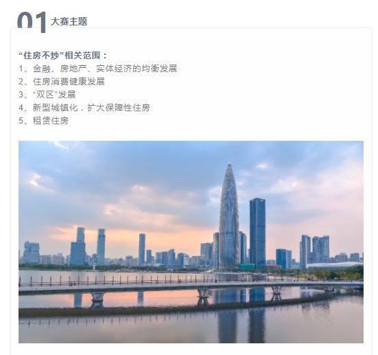 """深圳房协发起""""房住不炒""""征文大赛,一等奖可获3000元"""