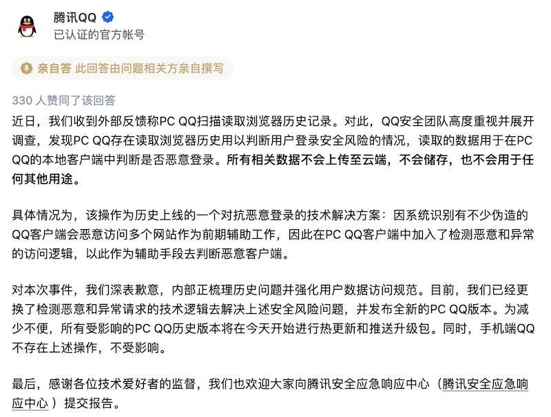 腾讯为QQ阅读浏览器记录道歉:数据用于判断是否被恶意登录