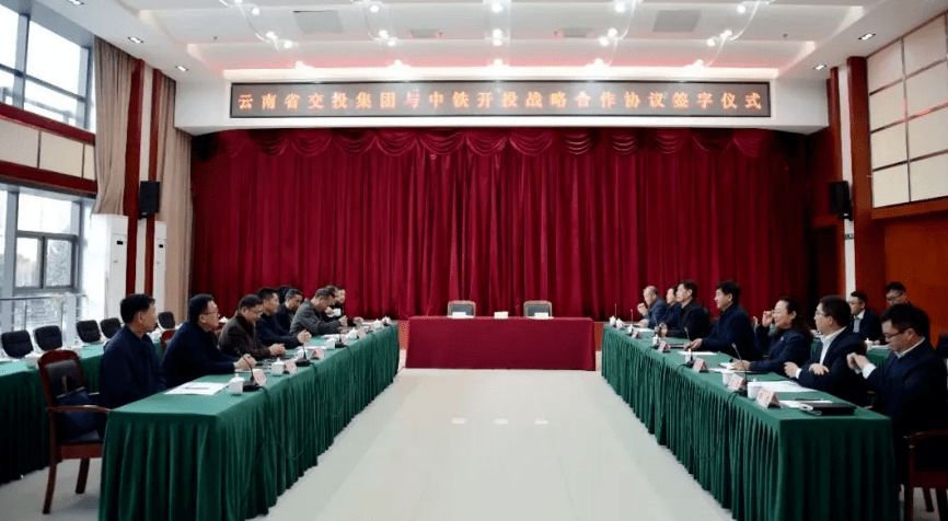 云南交投集团与中铁开投签订战略合作框架协议